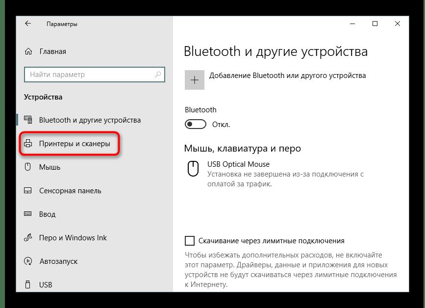 Открытие раздела с принтерами в меню Параметры для добавления сетевого принтера в Windows 10