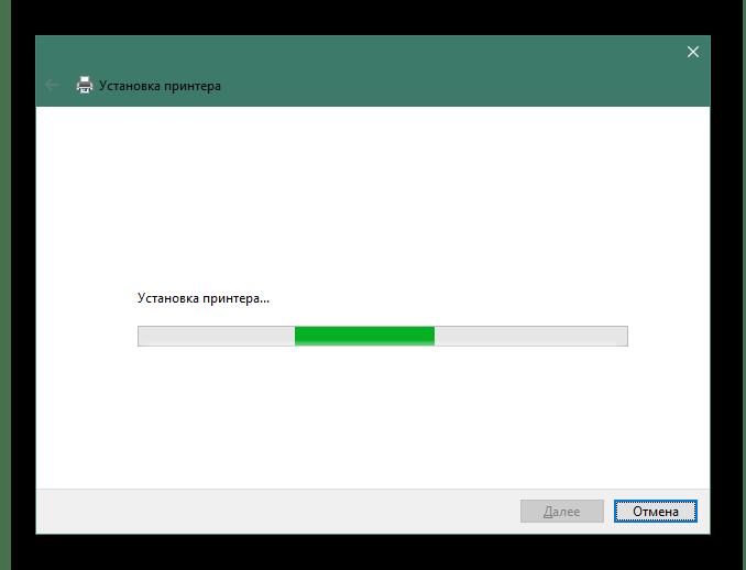 Ожидание установки принтера Canon PIXMA MG3640 в Windows 10 стандартным методом