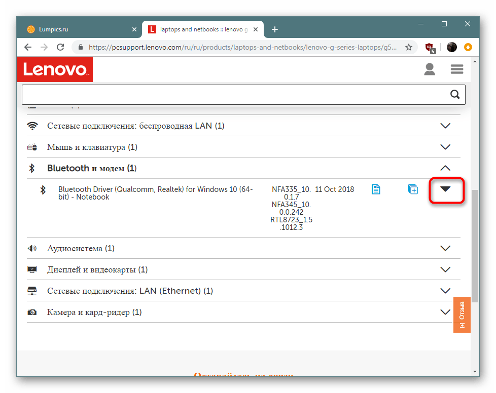 Ознакомление с доступными версиями драйвера Bluetooth-адаптера на официальном сайте