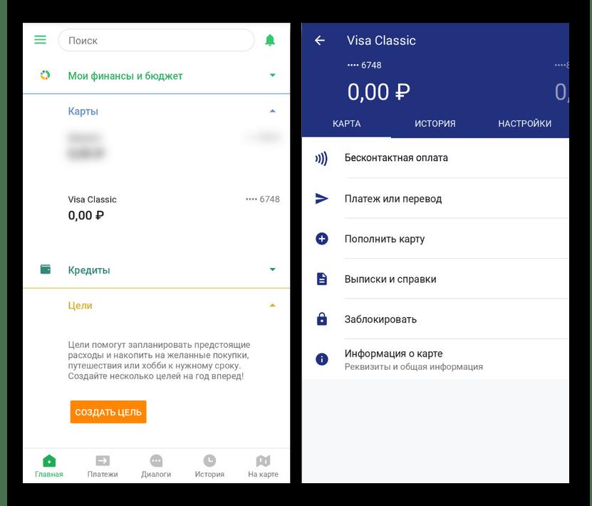 Переход к бесконтактной оплате в Сбербанк Онлайн на Android