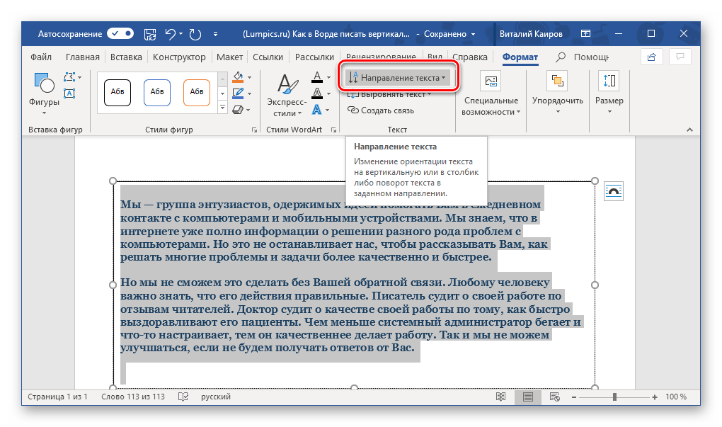 Переход к изменению направления текстового поля в программе Microsoft Word