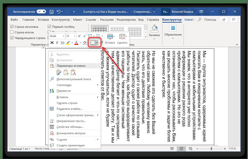 Переход к изменению вида границ в программе Microsoft Word