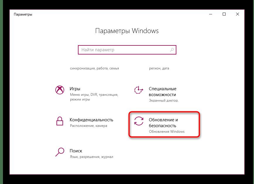 Переход к меню Обновления и Безопасность в Параметрах Windows 10