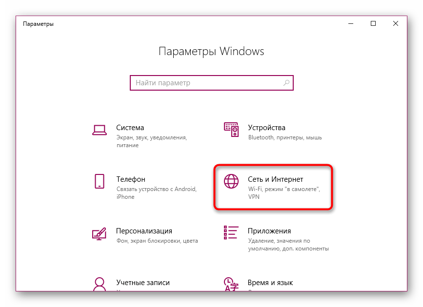 Переход к меню Сеть и интернет в Windows 10 через окно Параметры