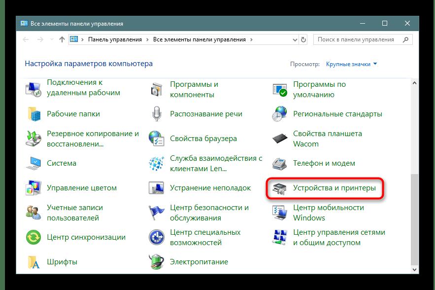 Переход к меню Устройства и принтеры в Панели управления операционной системы Windows 10