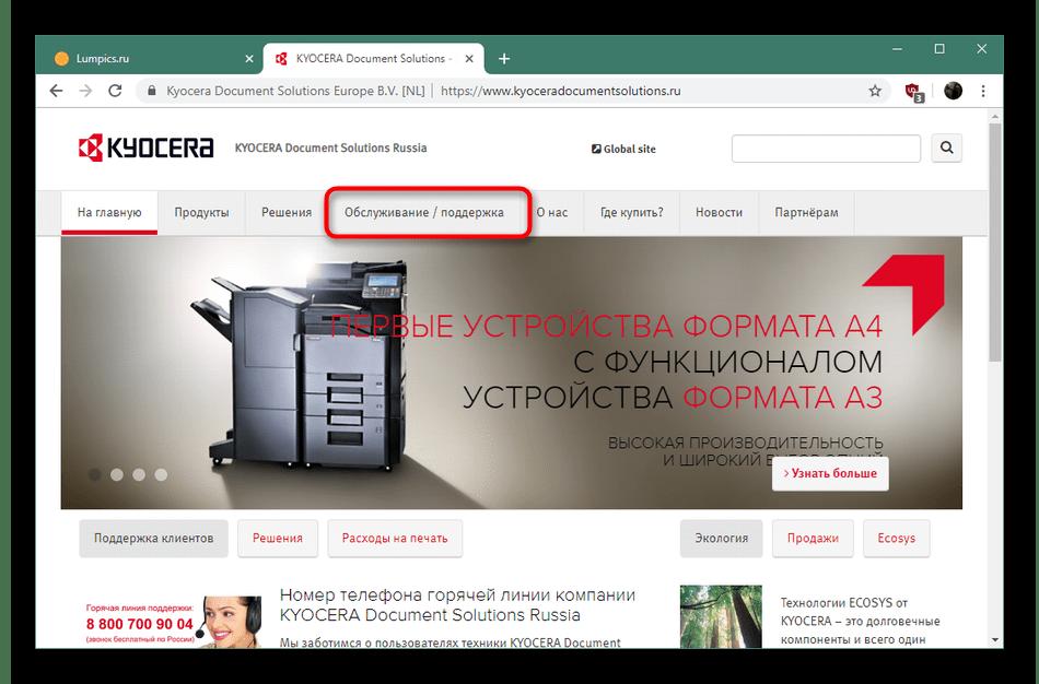 Переход к меню обслуживания на официальном сайте для загрузки драйверов KYOCERA FS-1120MFP