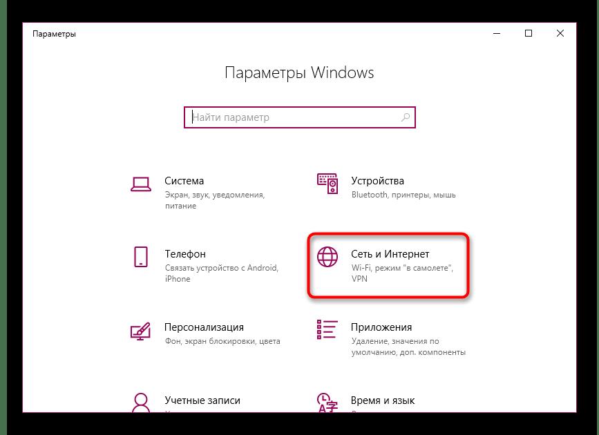Переход к настройкам подключения в Параметрах операционной системы Windows 10