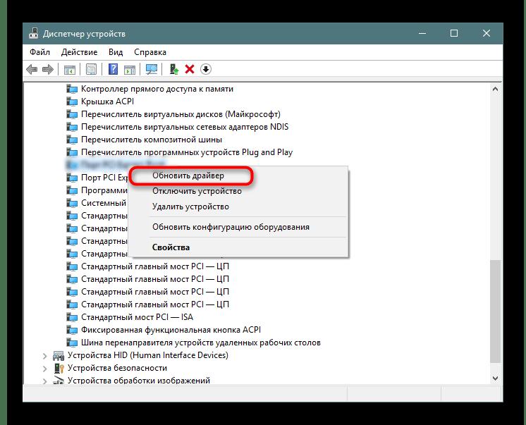 Переход к обновлению драйверов PCI-устройства через диспетчер устройств