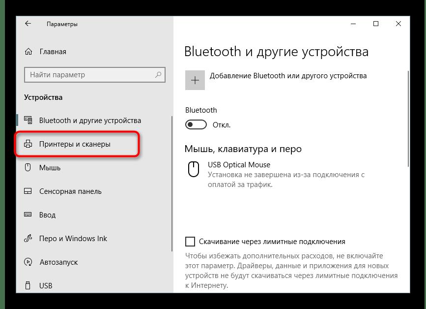 Переход к принтерам для отключения лимитных подключений в Windows 10