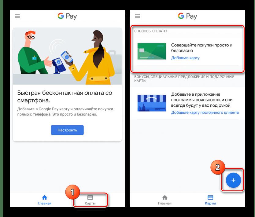 Переход к привязке карты в Google Pay на Android