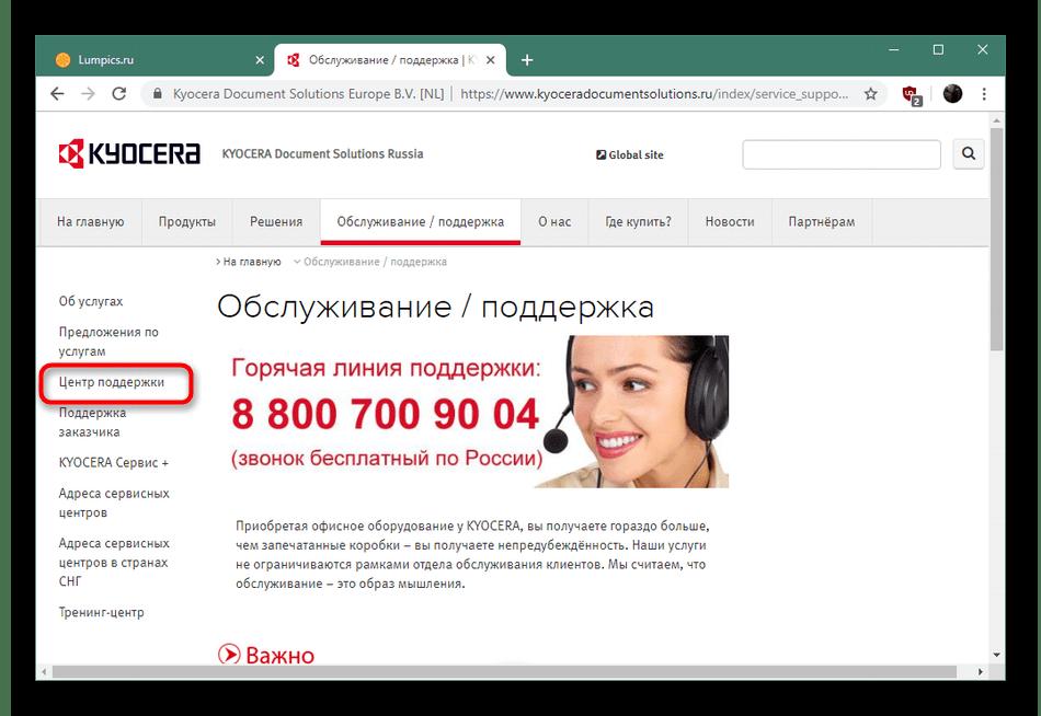 Переход к разделу с поддержкой на официальном сайте для загрузки драйверов KYOCERA FS-1120MFP