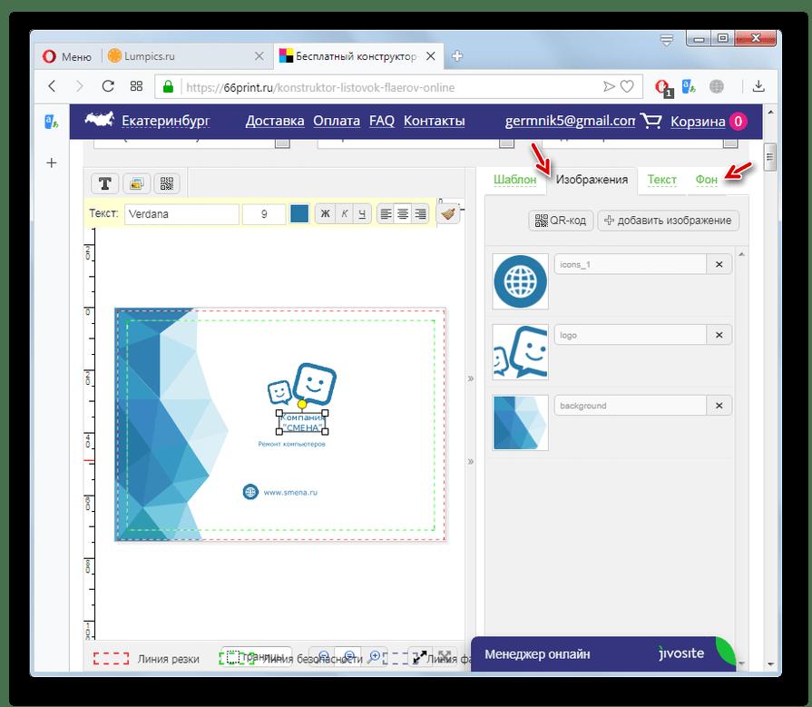 Переход к редактированию визуального отображения объявления в конструкторе онлайн-обслуживания  66print.ru в браузере Opera