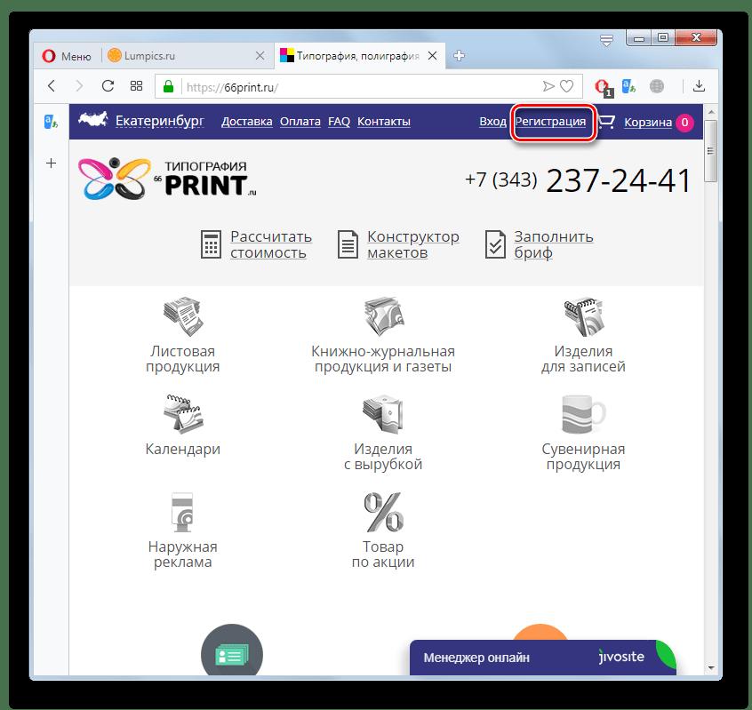 Переход к регистрации в онлайн-сервисе 66print.ru в браузере Opera