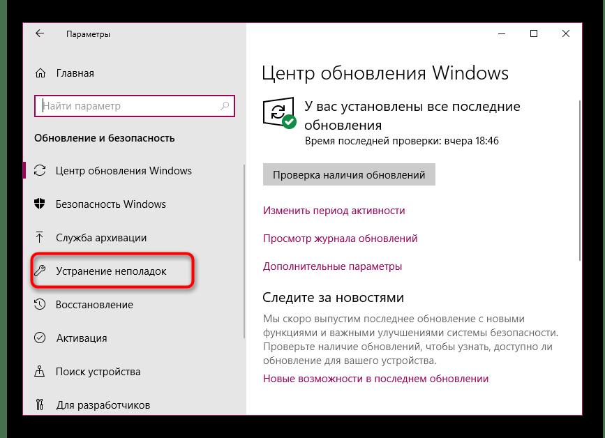 Переход к средству устранения неполадок в операционной системе Windows 10