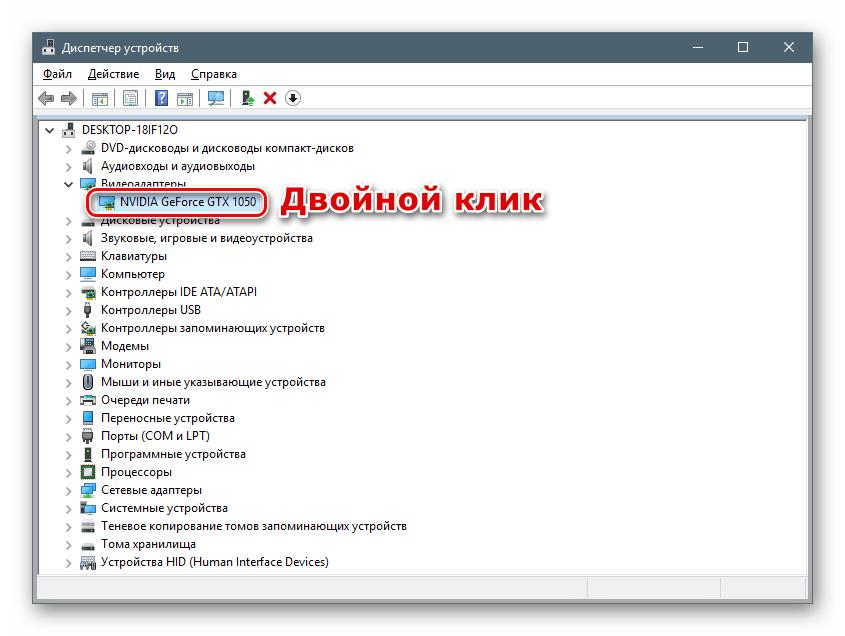 Переход к свойствам выбранного девайса в Диспетчере устройств Windows 10
