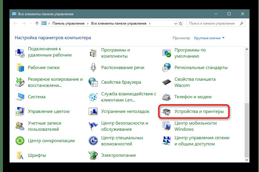 Переход к устройствам и принтерам через Панель управления в Windows 10
