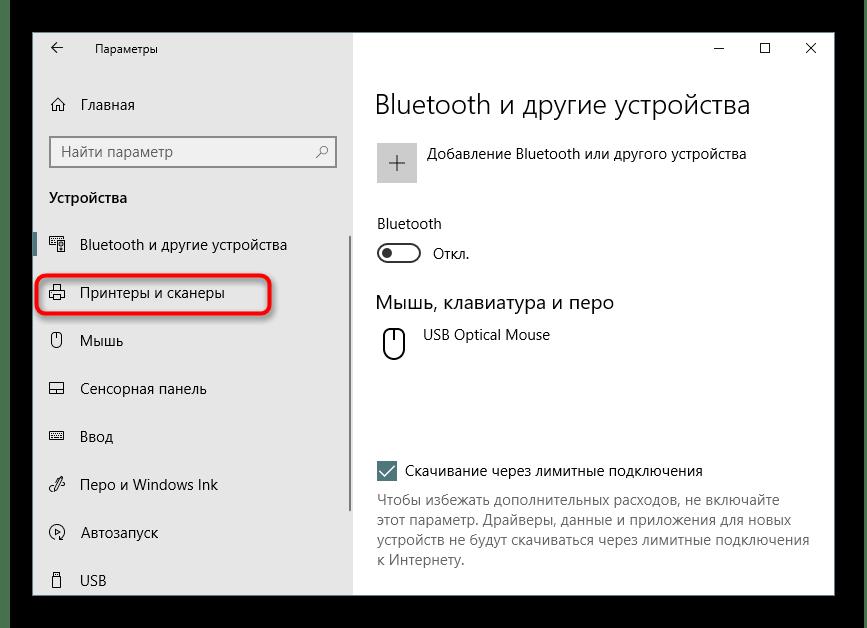 Переход к выбору принтера для запуска тестовой печати в Windows 10