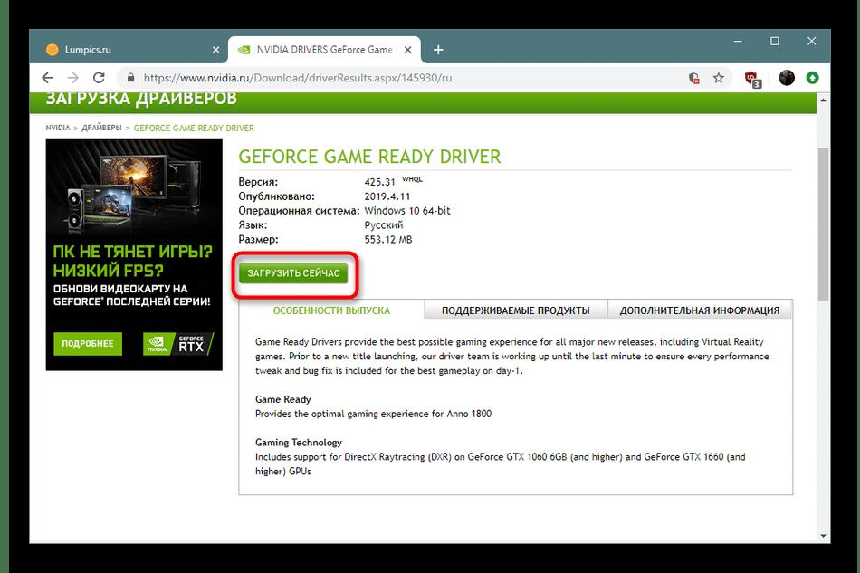 Переход к загрузке драйвера для NVIDIA GeForce GT 730 с официального сайта