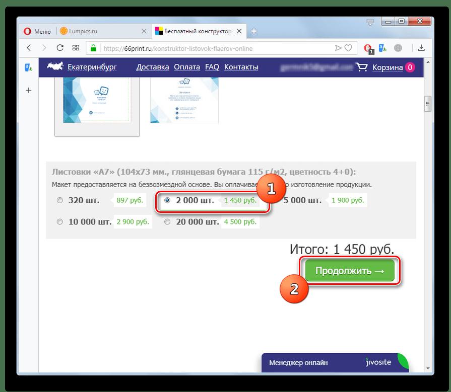 Переход к заказу распечатки объявления в конструкторе онлайн-обслуживания  66print.ru в браузере Opera