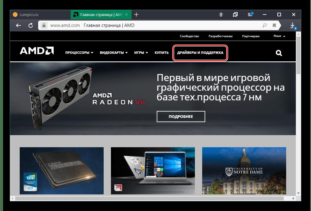 Переход на главную страницу сайта AMD