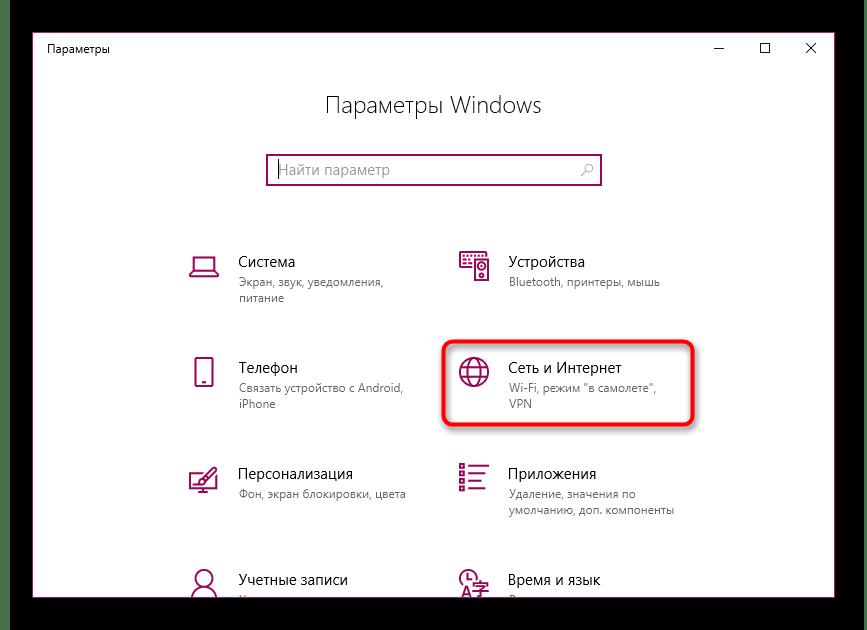 Переход в меню Сеть и Интернет через параметры в операционной системе Windows 10