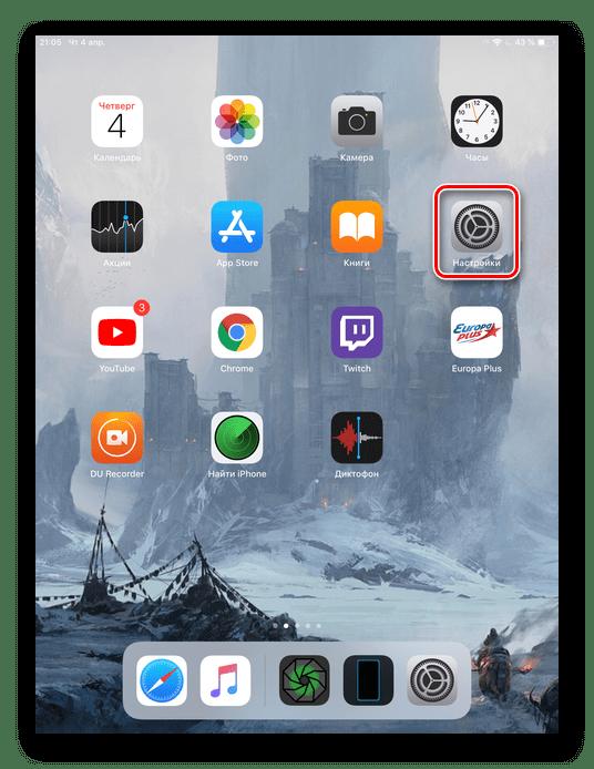 Переход в настройки iPad