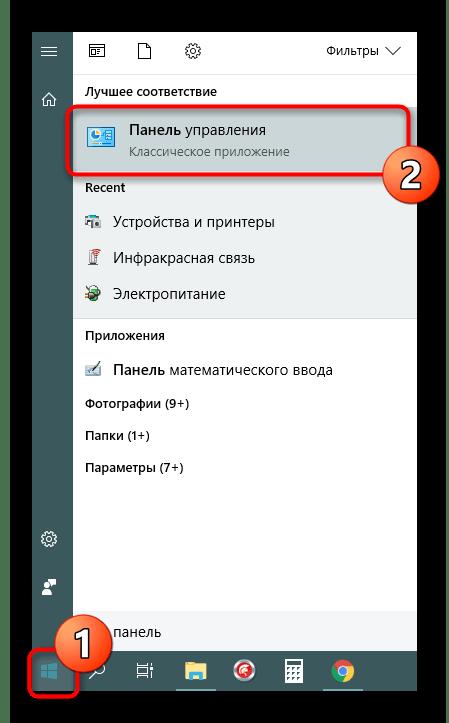 Переход в панель управления через Пуск в Windows 10
