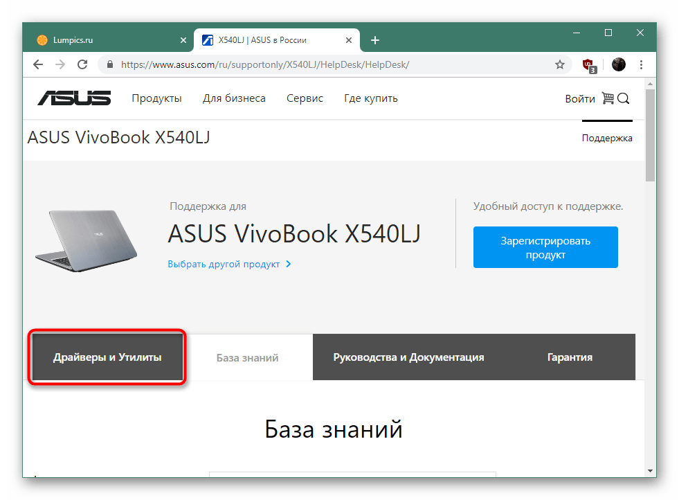 Переход в раздел с драйверами для ASUS X540L на официальном сайте
