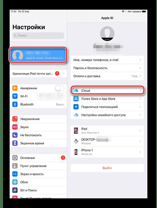 Переход в учетную запись Apple в настройках iPad