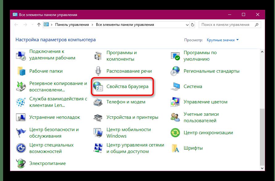 Перейти к свойствами браузера через панель управления в Windows 10