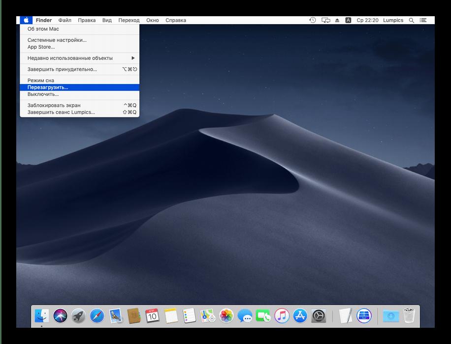 Перезагрузить компьютер при проблемах с обновлением macOS до последней версии
