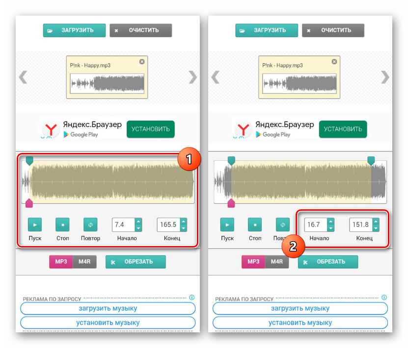 Подготовка музыки на онлайн-сервисе Ringtosha на Android