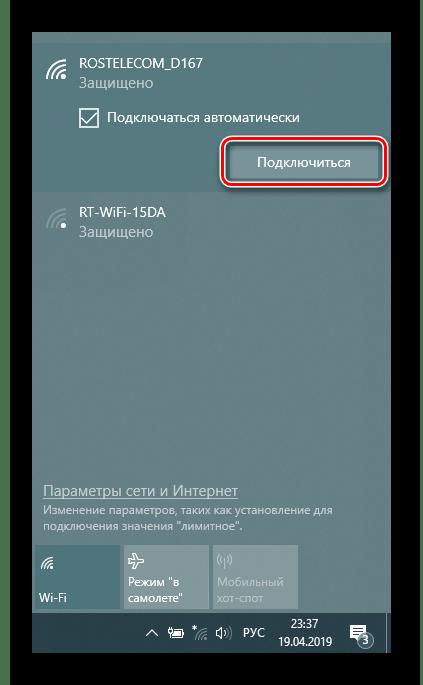 Подключение к точке доступа Wi-Fi на компьютере