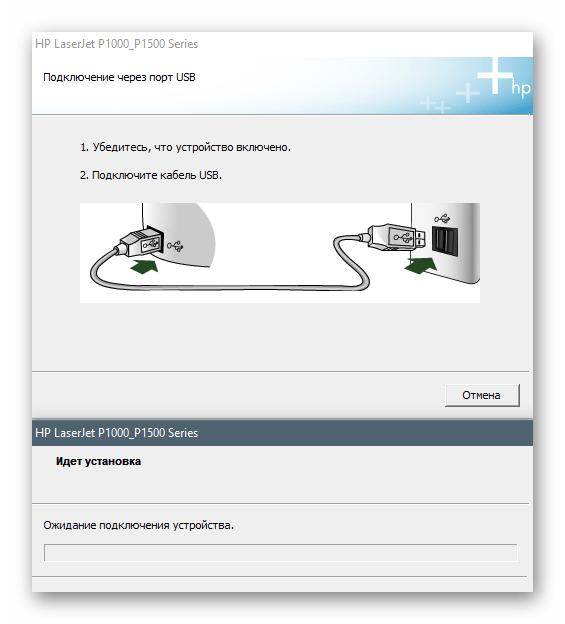 Подключение устройства и завершение установки базового драйвера для принтера HP LaserJet P1505