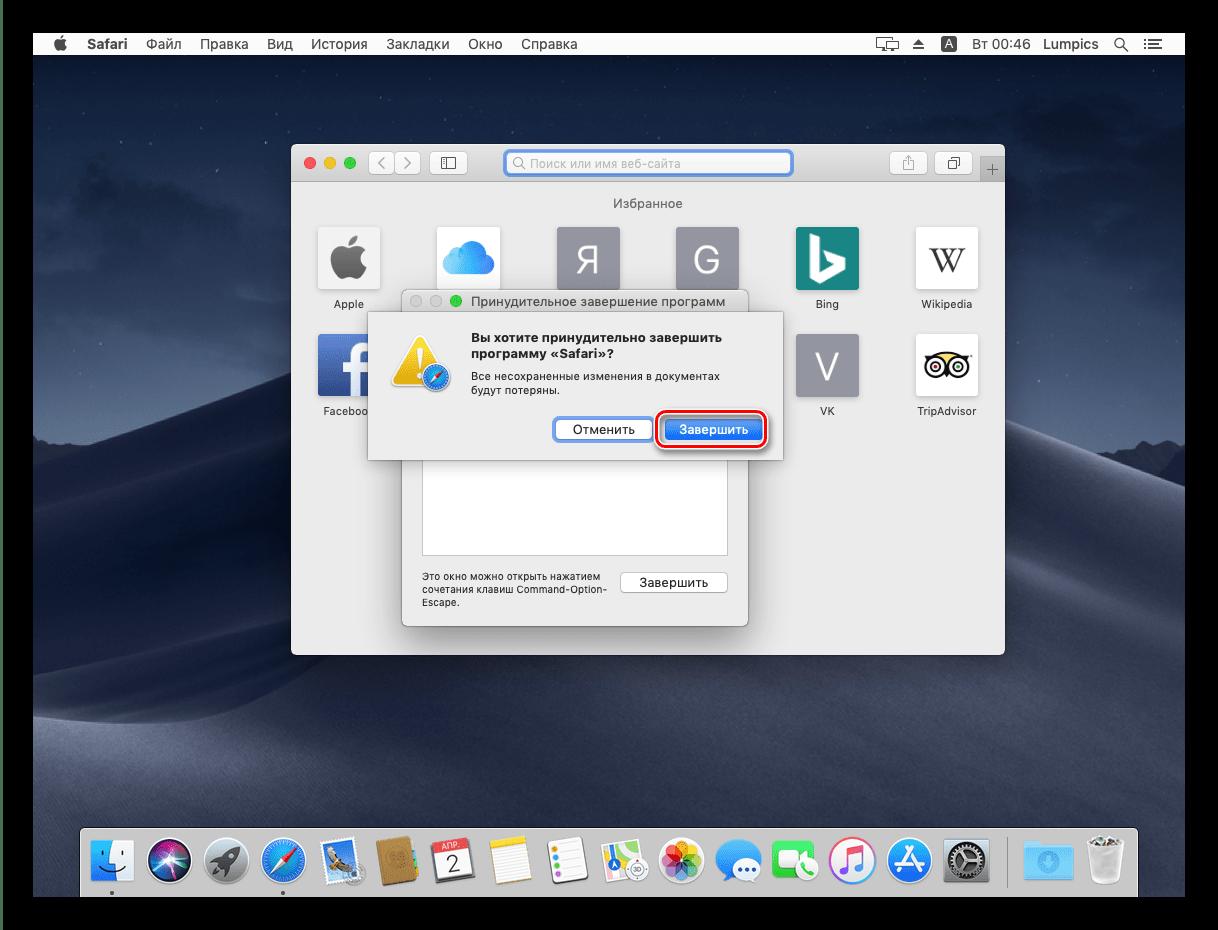 Подтвердить принудительное завершение программ на macOS
