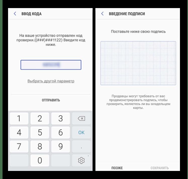 Подтверждение карты Сбербанка в Samsung Pay на Android