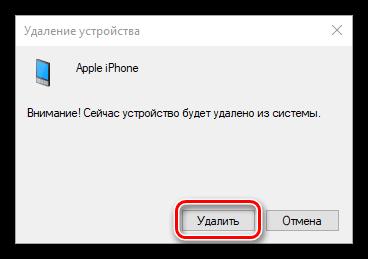 Подтверждение удаления драйверов iPhone с компьютера