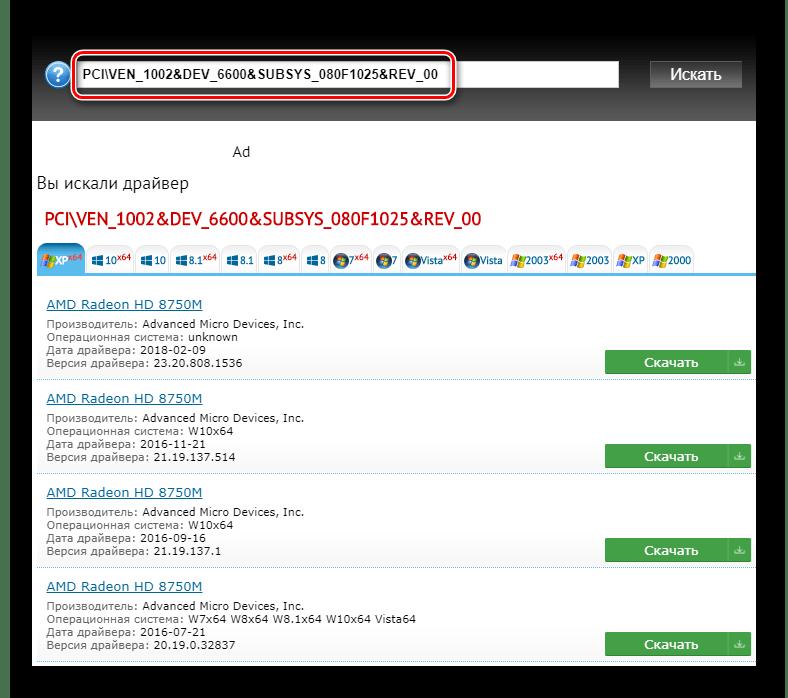 Поиск драйвера для AMD Radeon HD 8750M по ID устройства