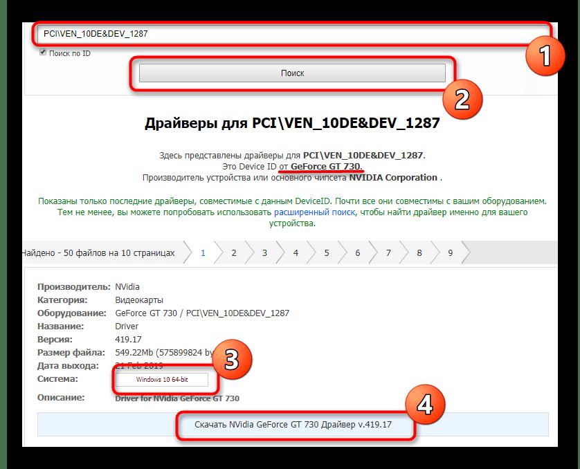 Поиск драйвера для NVIDIA GeForce GT 730 через идентификатор