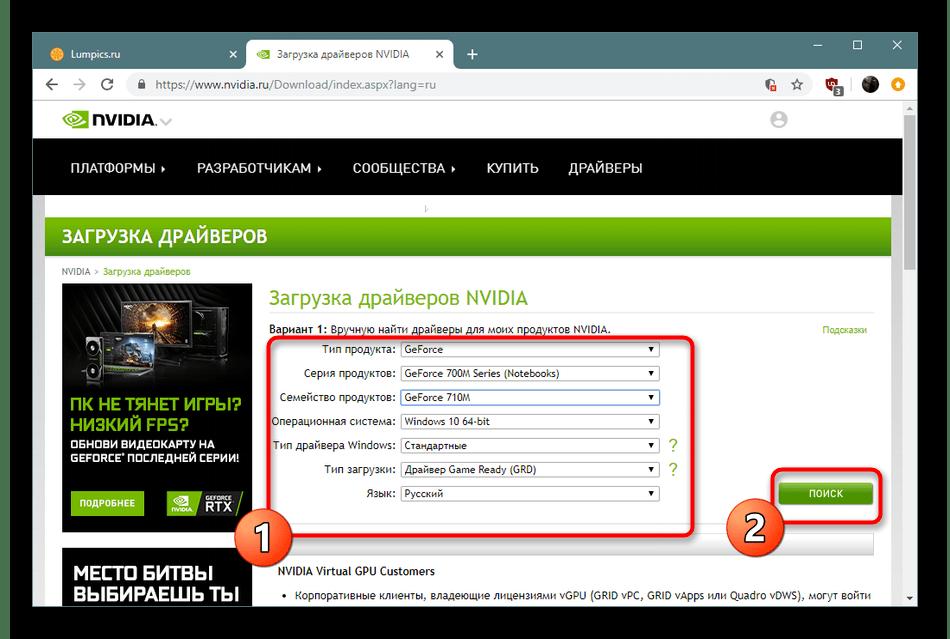 Поиск драйверов на официальном сайте для видеокарты NVIDIA GeForce 710M