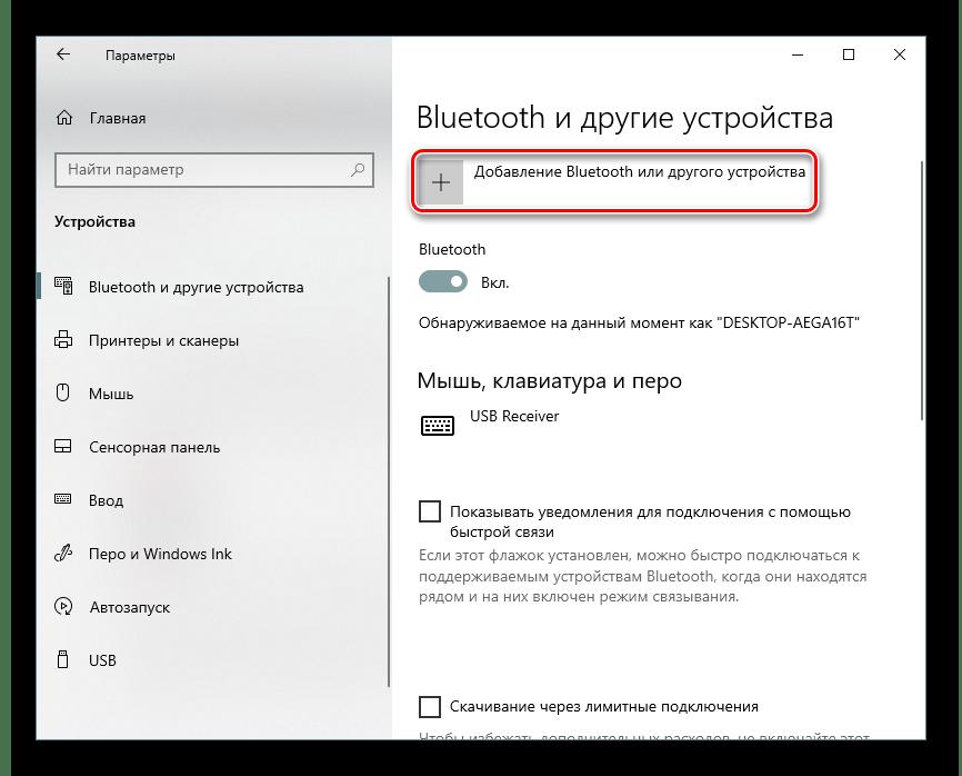 Поиск нового Bluetooth-устройства через Параметры в Windows 10