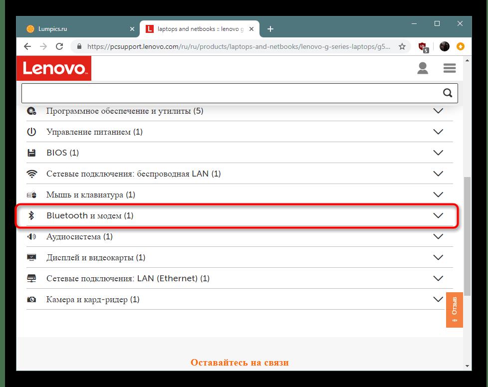 Поиск подходящего драйвера Bluetooth-адаптера на официальном сайте