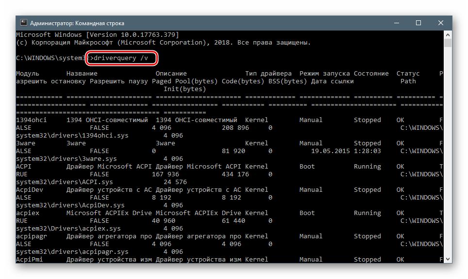 Получение подробной информации об установленных драйверах в Командной строке Windows 10