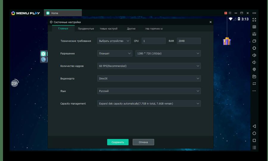 Пример настроек эмулятора в программе MEmu