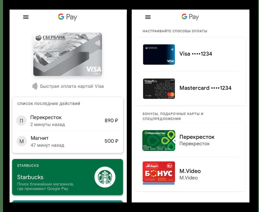 Пример успешно привязанных карт в Google Pay на Android