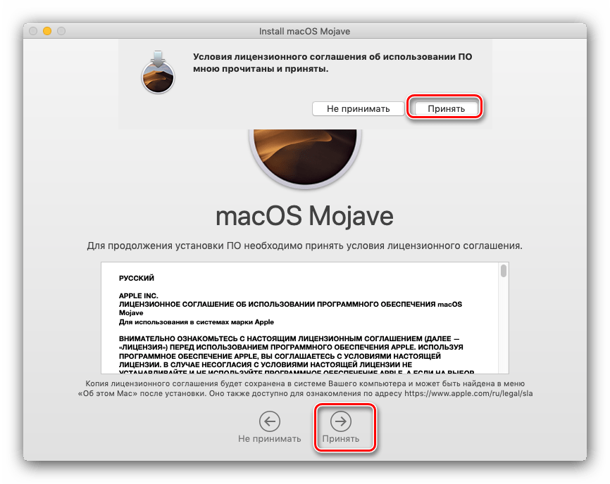 Обновление macOS до последней версии