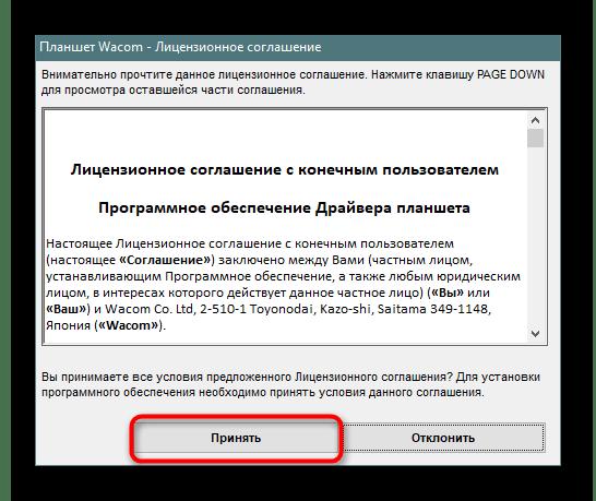 Принятие лицензионного соглашения для установки драйверов планшетов Wacom