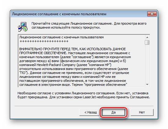 Принятие лицензионного соглашения при инсталляции программного обеспечения для принтера HP LaserJet P1505