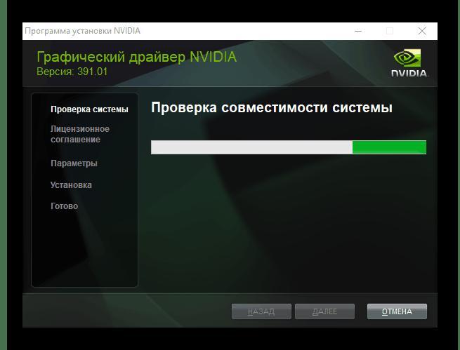 Программа инсталляции драйвера для NVIDIA GeForce GT 730 с официального сайта