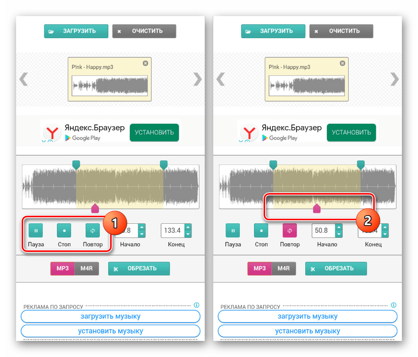 Прослушивание музыки на онлайн-сервисе Ringtosha на Android